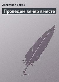 Александр Ермак -Проведем вечер вместе