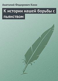 Анатолий Федорович Кони - К истории нашей борьбы с пьянством