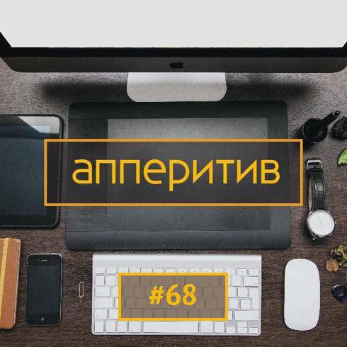Мобильная разработка с AppTractor #68
