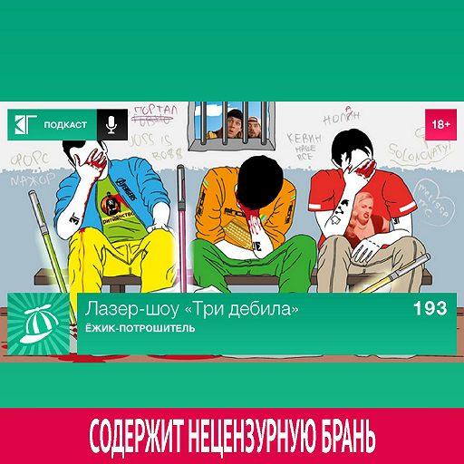 Выпуск 193: Ёжик-потрошитель