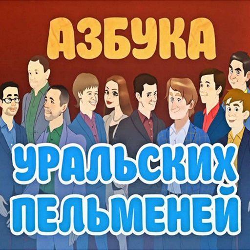 Уральские пельмени. Азбука Уральских Пельменей В