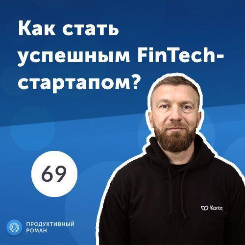 69. Сергей Ревякин: Как стать успешным FinTech-стартапом?
