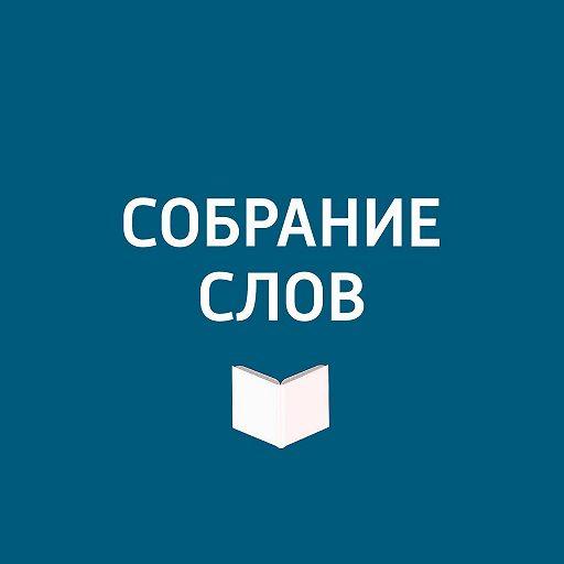 Неизданные архивы Любови Орловой