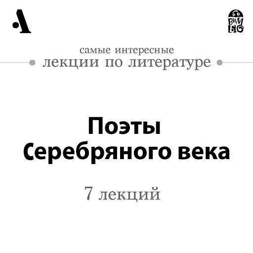 Поэты Серебряного века  (Лекции Arzamas)