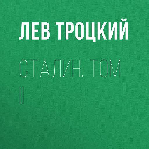 Сталин. Том II