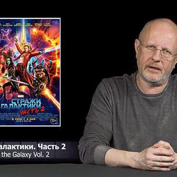 Стражи Галактики 2, Рок дог, РПЦ против Симпсонов
