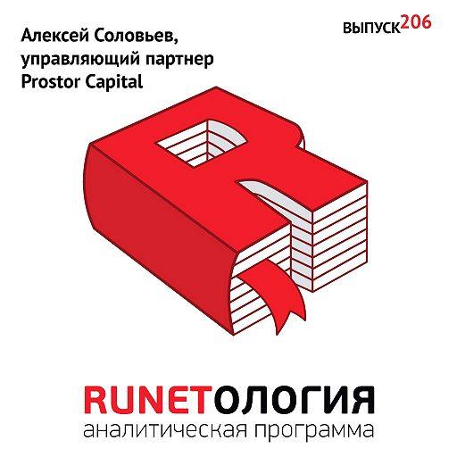 Алексей Соловьев, управляющий партнер Prostor Capital