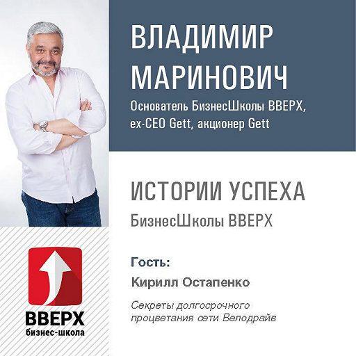 Кирилл Остапенко. Секреты долгосрочного процветания сети Велодрайв