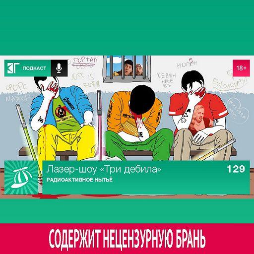 Выпуск 129: Радиоактивное нытьё