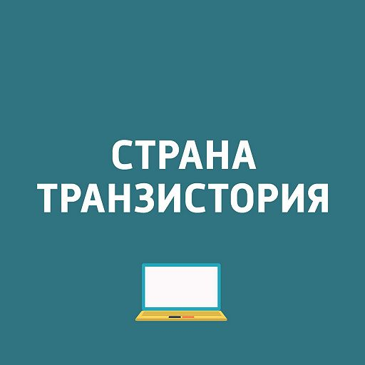 "Купить аудиокнигу ""О Парижском автосалоне-2016"""