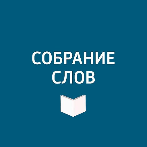 Большое интервью Александра Роднянского