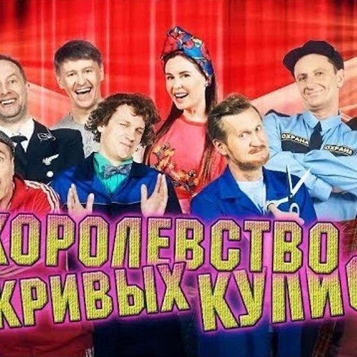 Уральские пельмени. Королевство кривых кулис. Выпуск 3