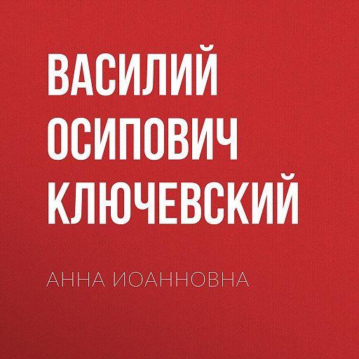 """Купить аудиокнигу """"Анна Иоанновна"""""""