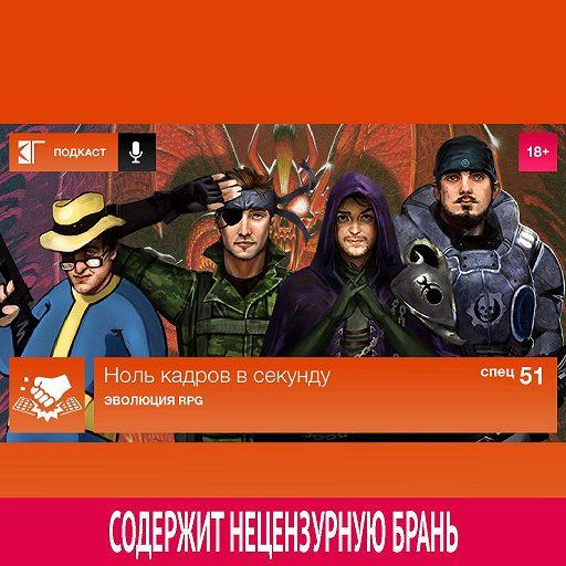 Спецвыпуск 51: Эволюция RPG