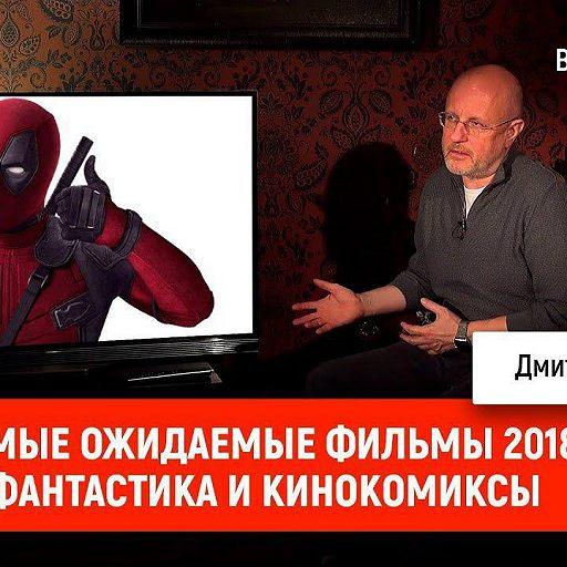 Самые ожидаемые фильмы 2018: фантастика и кинокомиксы