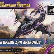 Не время для драконов