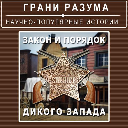 Закон ипорядок «Дикого Запада»
