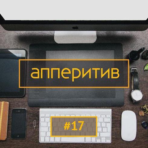 Мобильная разработка с AppTractor #17