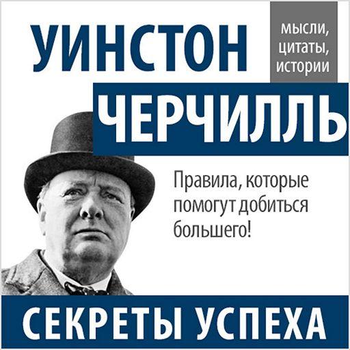 """Купить аудиокнигу """"Уинстон Черчилль. Секреты успеха"""""""