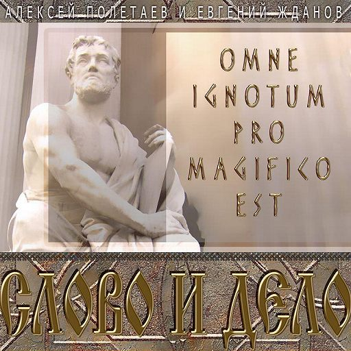 """Купить аудиокнигу """"Слово и дело. Omne Ignotum Pro Magifico Est"""""""