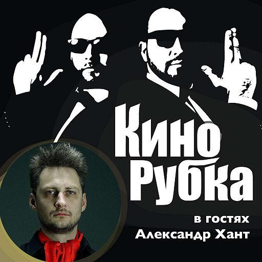 Режиссер Александр Хант