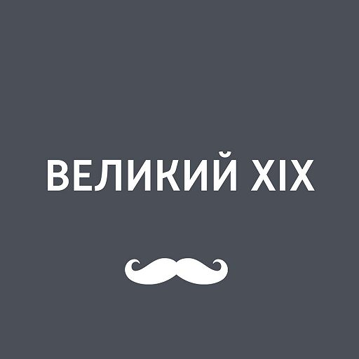 """Евгений Баратынский: «Он шел своею дорогой один и независим"""""""