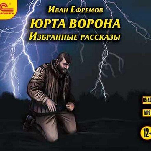 """Купить аудиокнигу """"Юрта Ворона (сборник рассказов)"""""""