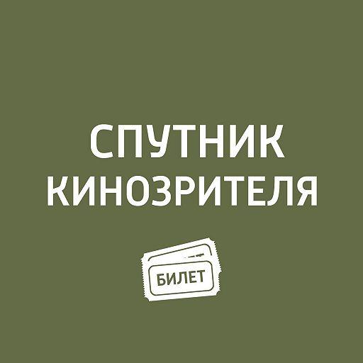 Антон Долин о Каннском кинофестивале. 14 мая