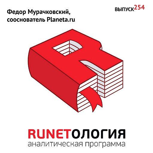 Федор Мурачковский, сооснователь Planeta.ru