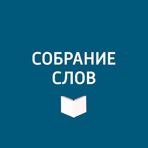 """Купить аудиокнигу """"Большое интервью Владимира Суровцева"""""""