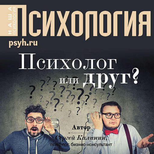 Психолог или друг?