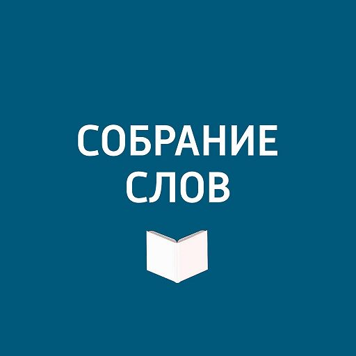 111 лет со дня рождения Александра Роу