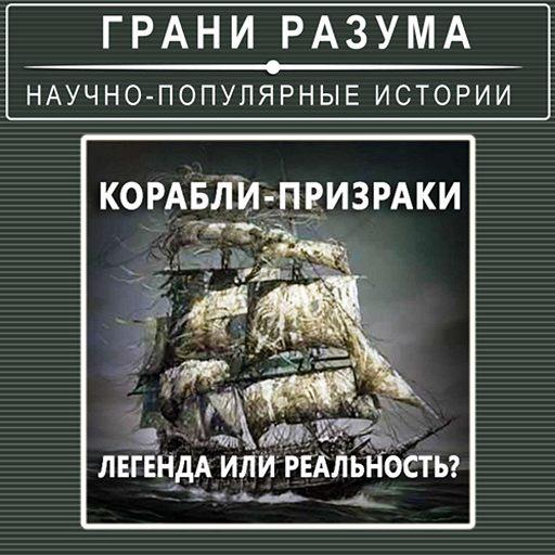 Корабли-призраки. Легенда или реальность?