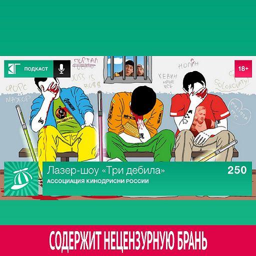 Выпуск 250: Ассоциация Кинодрисни России