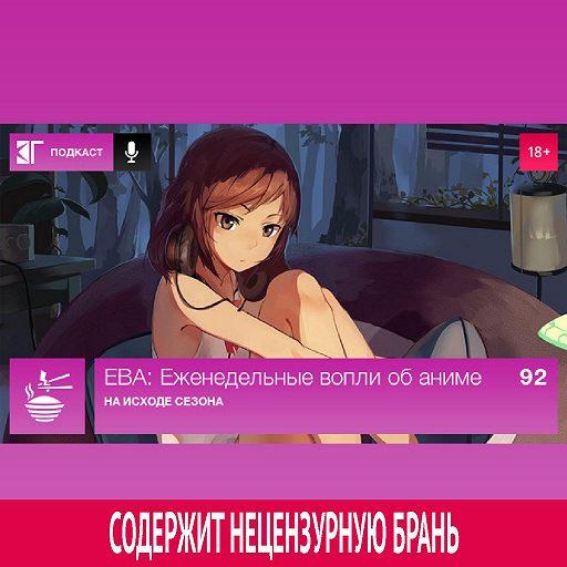 Выпуск 92
