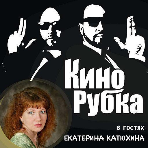 Актриса театра и кино Екатерина Катюхина