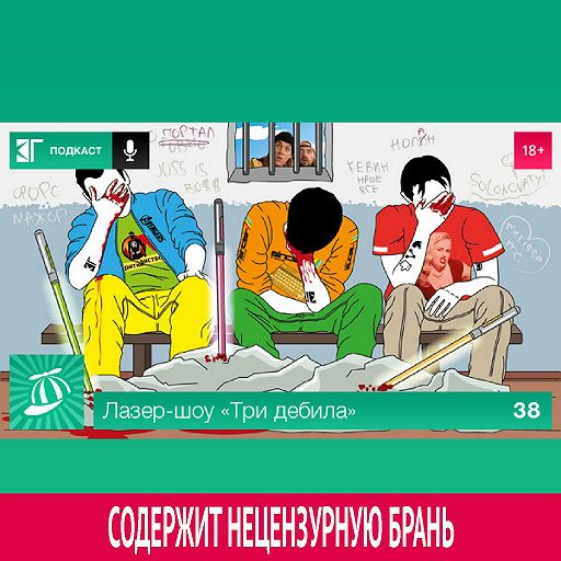 Выпуск 38