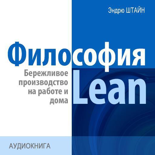 Философия Lean. Бережливое производство на работе и дома