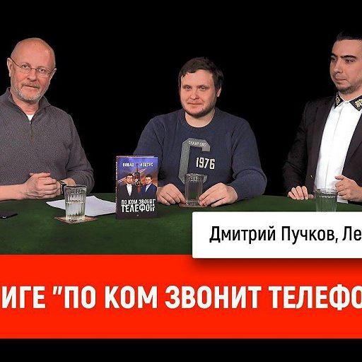 "Лексус и Вован о книге ""По ком звонит телефон"""