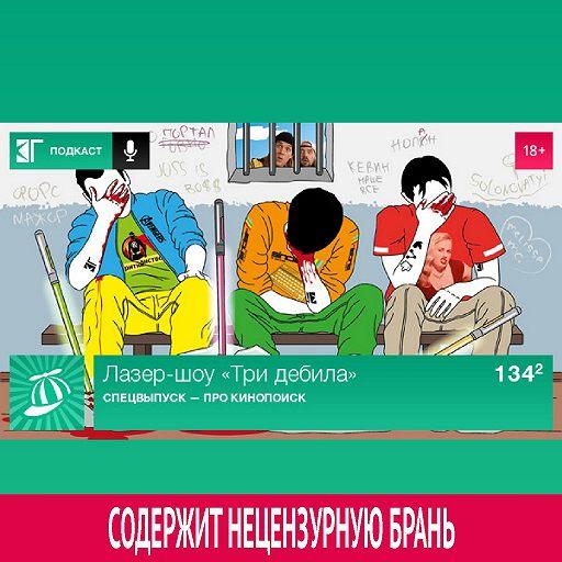 Выпуск 134²: Спецвыпуск — Про Кинопоиск