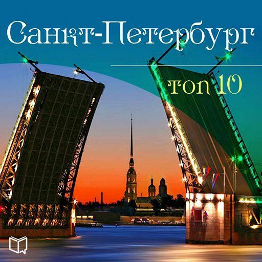 Санкт-Петербург. 10 мест, которые вы должны посетить