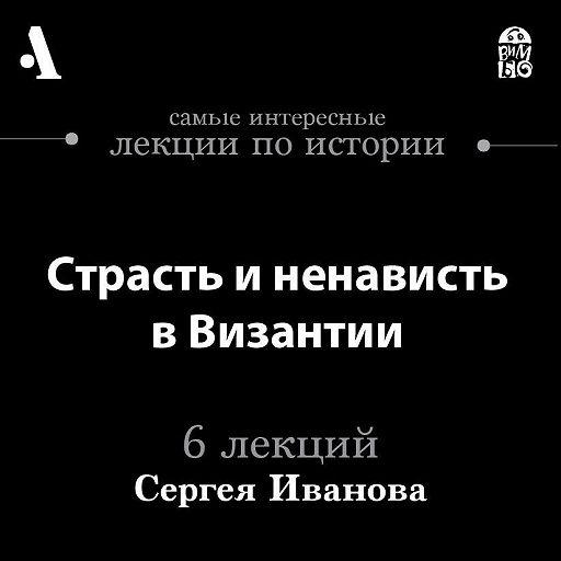 Страсть и ненависть в Византии (Лекции Arzamas)