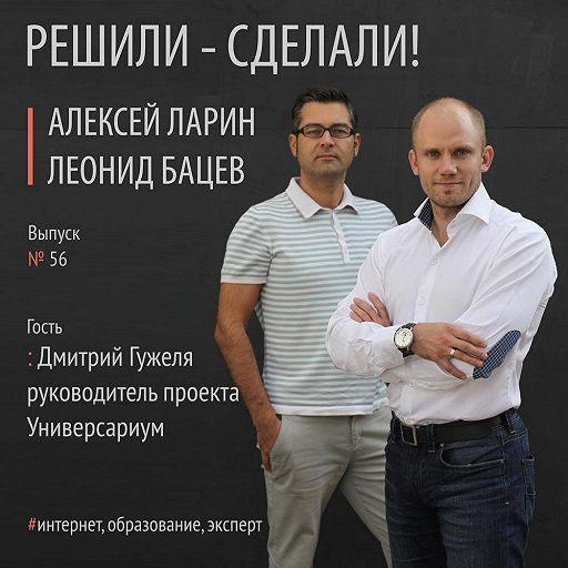 Дмитрий Гужеля руководитель проекта Универсариум– революционный образовательный проект