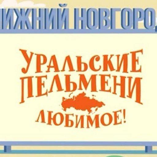 Уральские пельмени. Любимое. Нижний Новгород