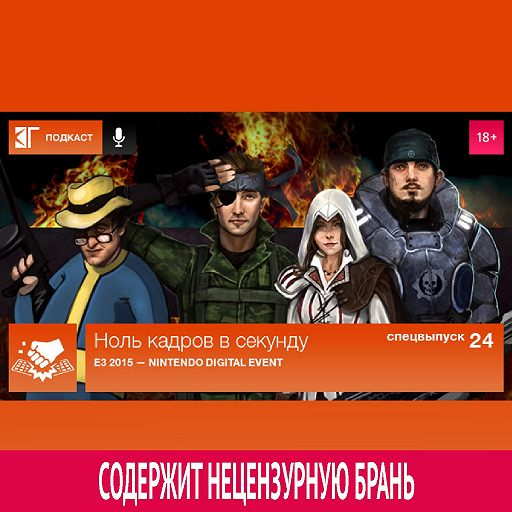 Спецвыпуск 24: E3 2015 — Nintendo Digital Event