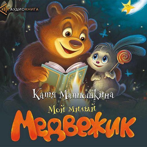 Мой милый Медвежик