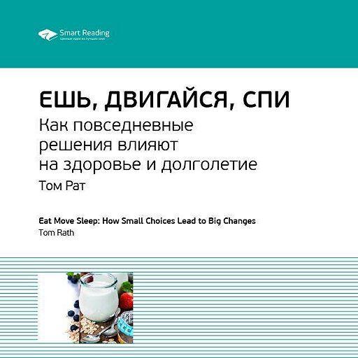 Том Рат: Ешь, двигайся, спи. Как повседневные решения влияют на здоровье и долголетие. Саммари