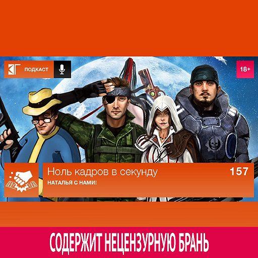 Выпуск 157: Наталья с нами!