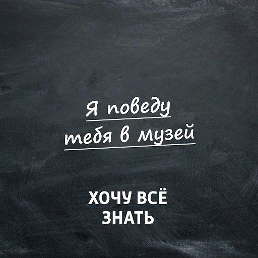 ГМИИ имени Пушкина