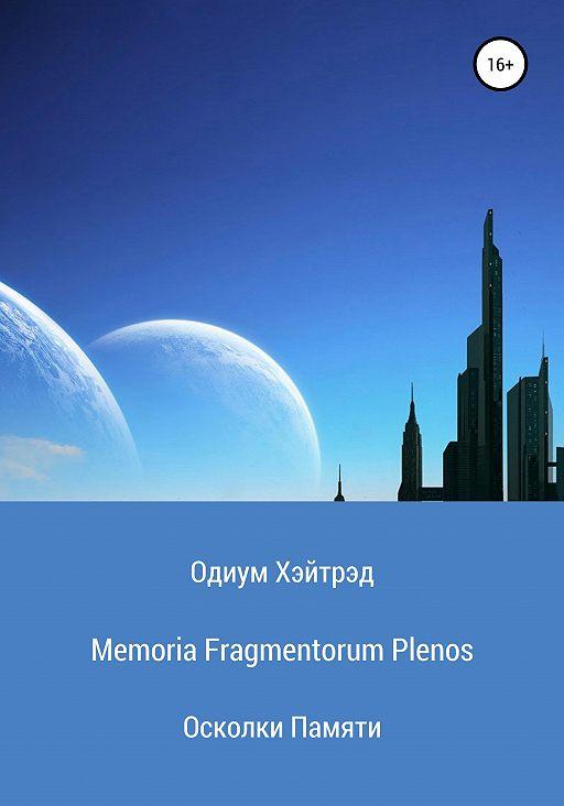 Memoria Fragmentorum Plenos. Осколки Памяти